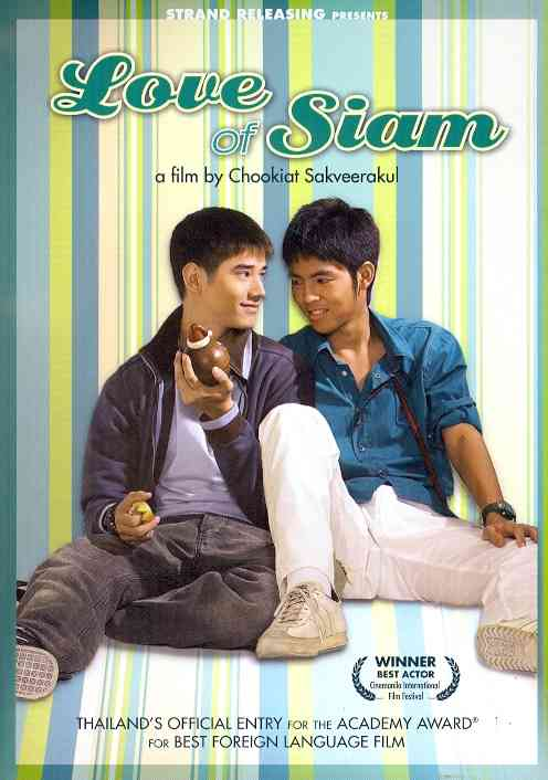LOVE OF SIAM (DVD)
